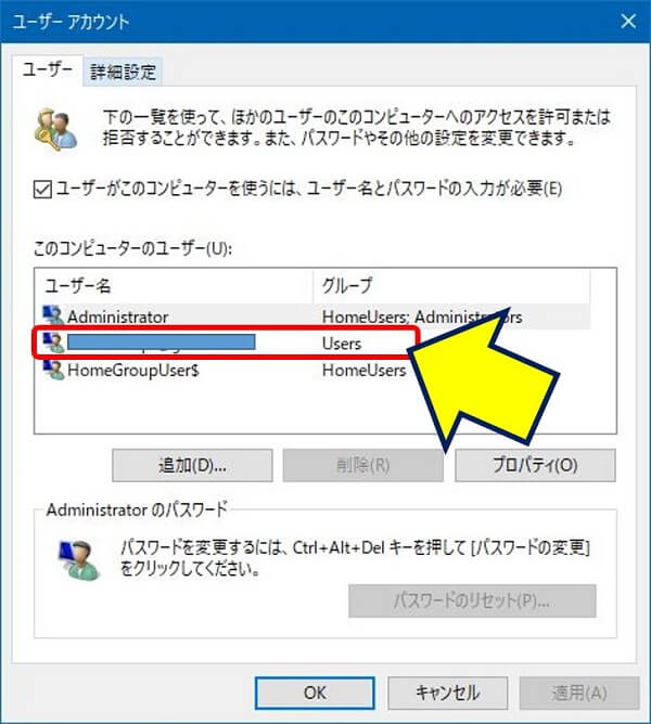 ユーザーアカウントの設定画面に戻り、Microsoftアカウントが追加されていることが確認できる