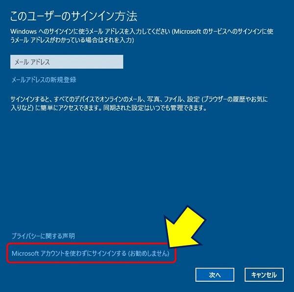 「このユーザーのサインイン方法」画面で、「Microsoft アカウントを使わずにサインインする」をクリックする