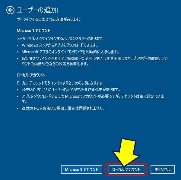 ユーザーの追加画面が表示されるので、「ローカルアカウント」をクリックする