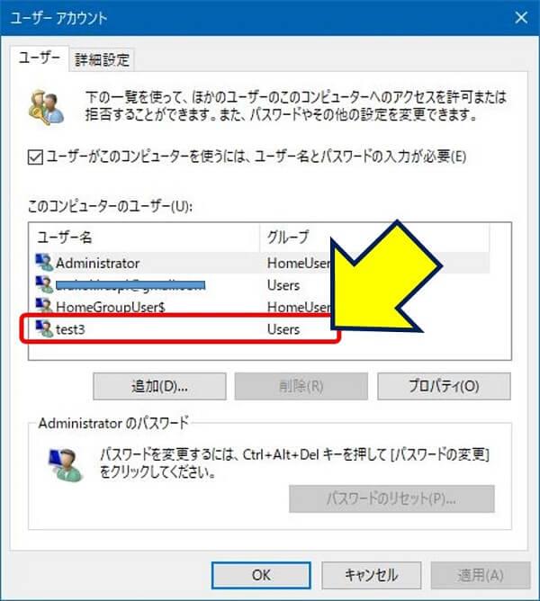ユーザーアカウントの設定画面に戻り、ローカルアカウントが追加されていることが確認できる