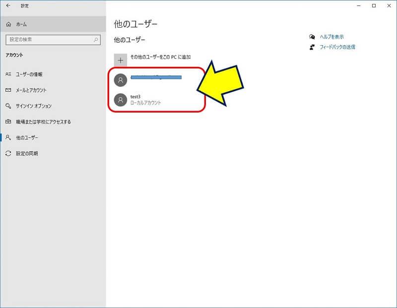 「アカウント」の画面を呼び出し、「他のユーザー」を表示すると、追加したそれぞれのアカウントが確認できた