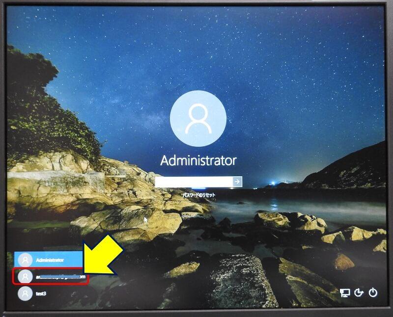Windowsを再起動すると、Microsoftアカウントが追加されている