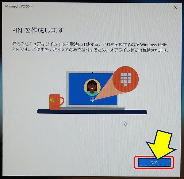 PINの作成画面が表示されるので、「次へ」をクリックする