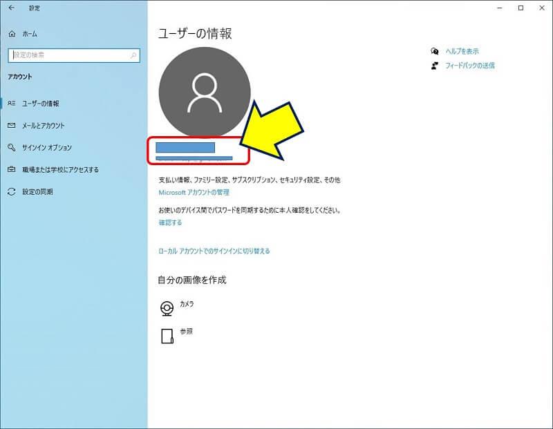 「アカウント」画面の「ユーザーの情報」を確認してみると、Microsoftアカウントになっている