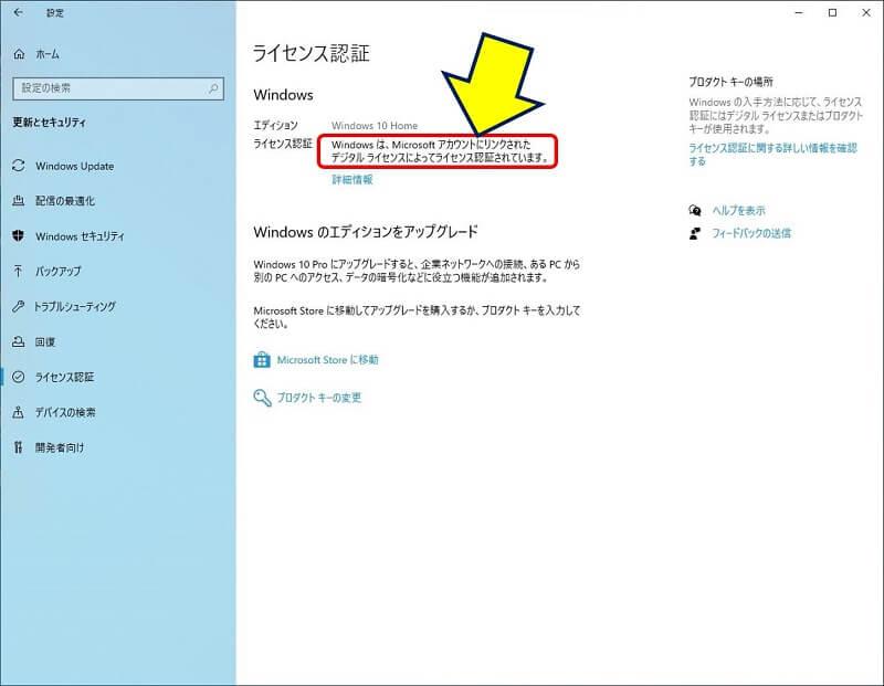 Microsoftアカウントになった状態で、「更新とセキュリティ」の中から「ライセンス認証」を表示してみる