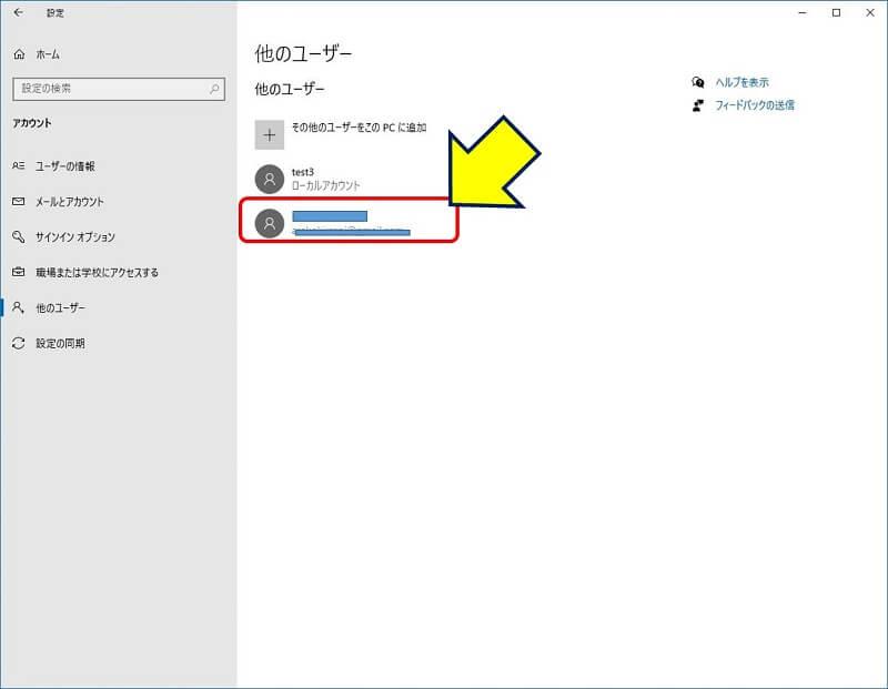 「アカウント」の画面を呼び出し、「他のユーザー」の中から Microsoftアカウント を選択する