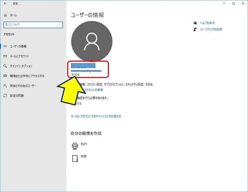 「アカウント」画面の「ユーザーの情報」を確認してみると、Microsoftアカウントに「管理者」が表示されている