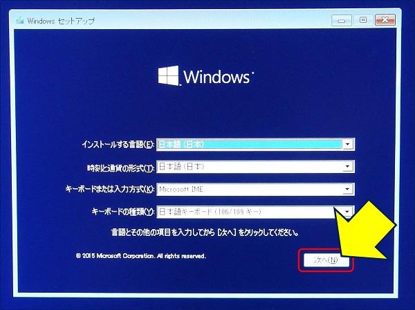 「Windows 10 のインストールメディア(DVD)」で起動してみる