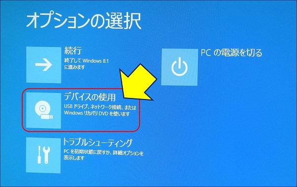 オプションの選択画面から「デバイスの使用」をクリックする