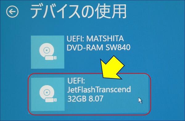 「USB」を選択する