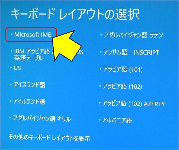 キーボードレイアウトの選択が求められるので、「Micosft IME」を選択する