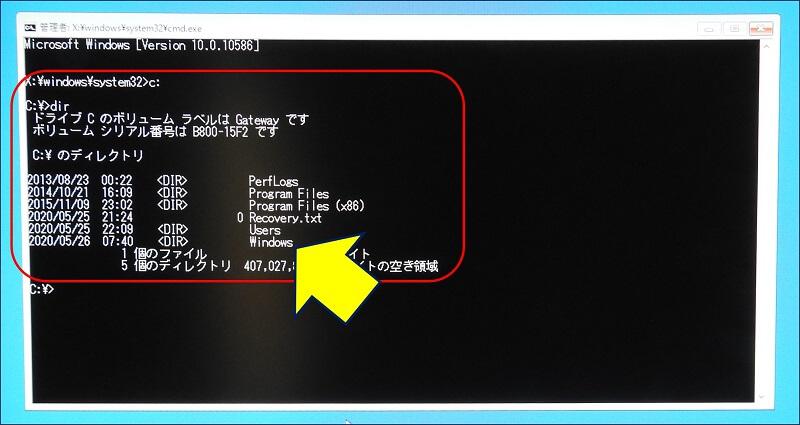 cドライブにして、ディレクトリーを表示してみると、【Windows】ディレクトリーが見つかる