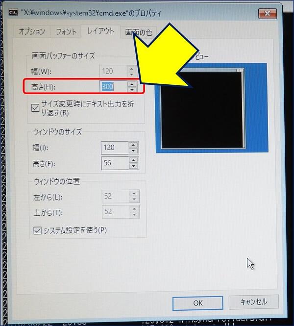 「レイアウト」タブを開き、画面バッファーサイズの【高さ】の値を変更する