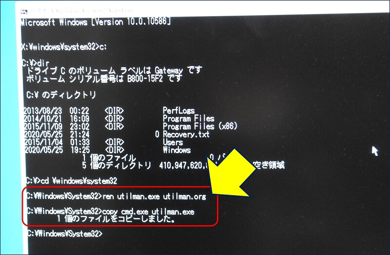 「utilman.exe([コンピューターの簡単操作]の実行ファイル)」をバックアップした後、cmd.exe([コマンドプロンプト]の実行ファイル)をutilman.exeという名前にしてコピーする