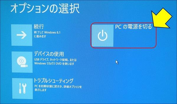 「PCの電源を切る」をクリックして、DVDあるいはUSBメディアを取り外し、再起動する