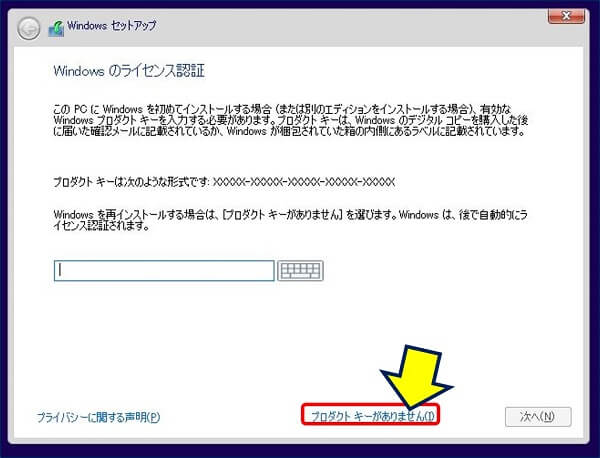 Windows のライセンス認証画面が表示されるので、「プロダクトキーがありません」をクリックする
