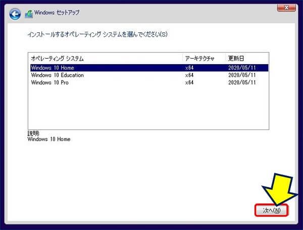 オペレーティングシステムの選択画面が表示されるので、使用していたエディションと同じものを選択する