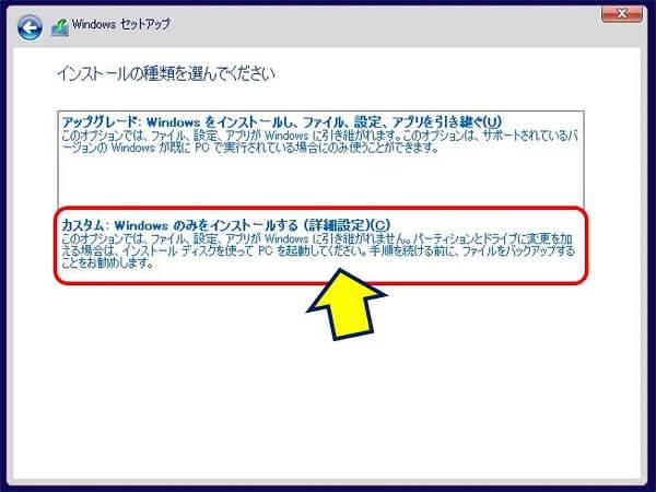 インストールの種類を選択する画面になるので、「カスタム:Windows のみをインストールする」をクリックする