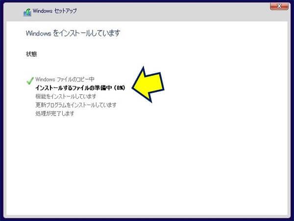 Windows のインストールが始まる