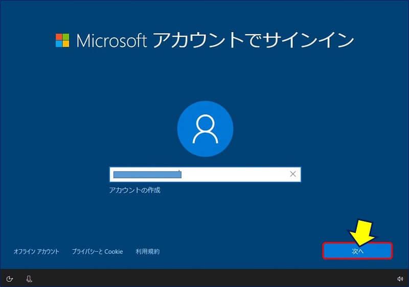 Microsoft アカウントでのサインイン