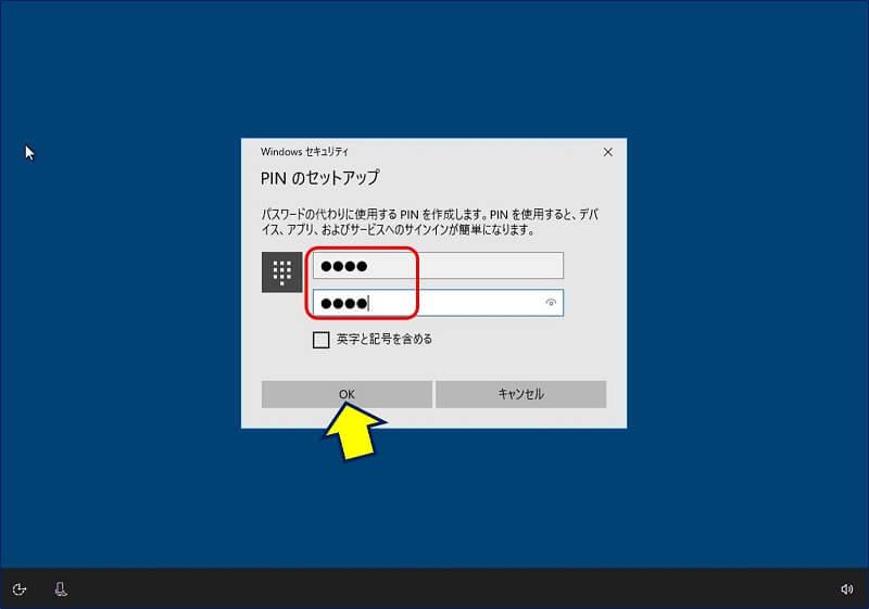 PINコードを設定する