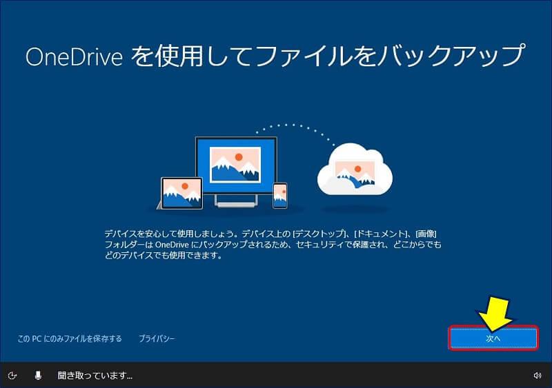 OneDrive の使用