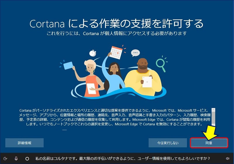 Cortana の許可