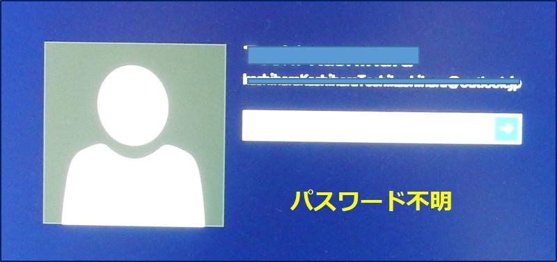 ジャンク品のため、以前使用していた人の「Microsoftアカウント」でのパスワードが求められるも、パスワードが判らないため、操作不能