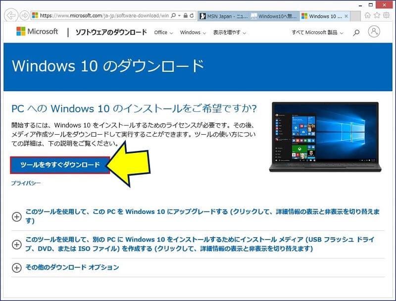 「Windows 10 のダウンロード」サイトにアクセスし、「ツールを今すぐダウンロード」をクリックする