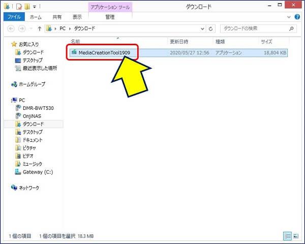 【MeediaCreationTool1909】がダウンロードされるので、これを実行する