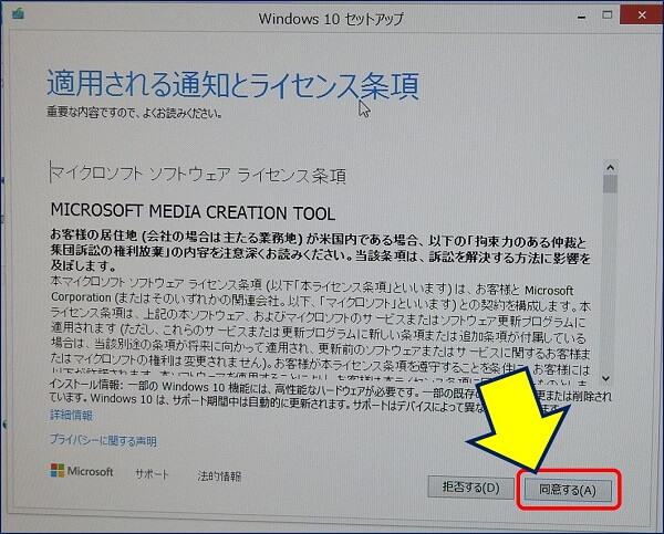 【MeediaCreationTool】のライセンス確認が表示されるので、「同意する」をクリックする