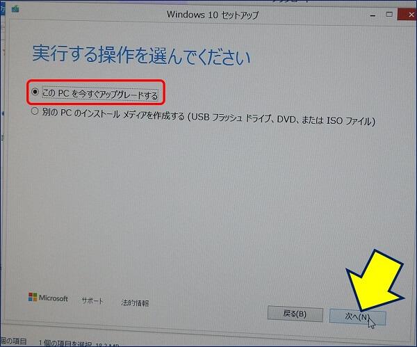 実行する操作の選択画面が表示されるので、「このPCを今すぐアップグレードする」にチェックを入れ、「次へ」をクリックする