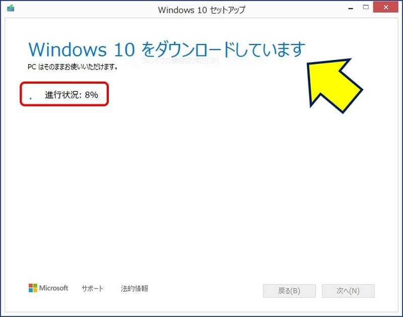 【Windows 10】のダウンロードが開始される