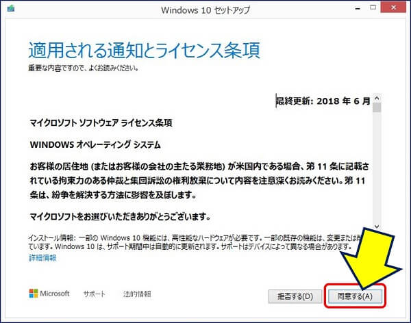 【WINDOWS オペレーティングシステム】のライセンス確認が表示されるので、「同意する」をクリックする