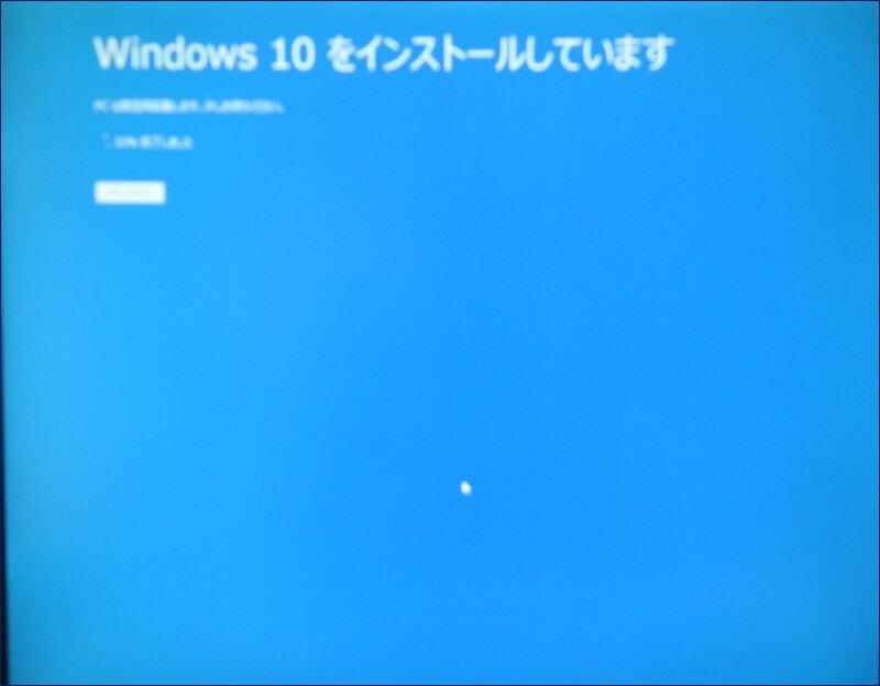【Windows 10】のインストールが始まる