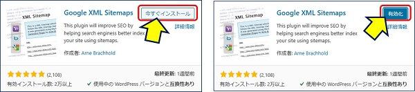 プラグイン「Google XML Sitemaps」のインストールと有効化