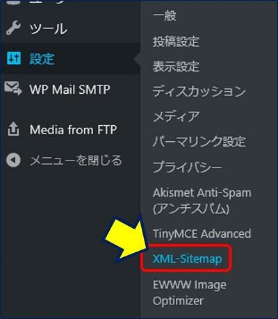 有効化すると、管理画面の「設定」メニューに「XML Sitemap」が追加されるので、これををクリックする