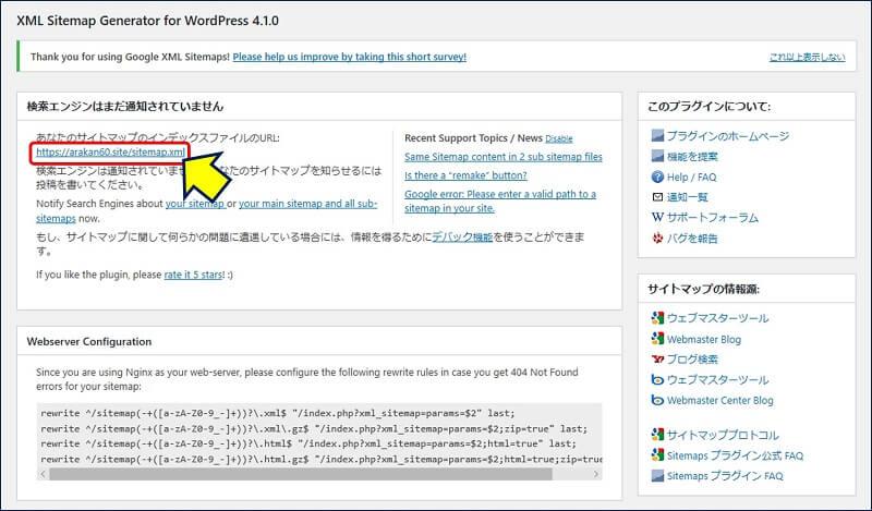 「XML Sitemap」の設定画面のトップに、「検索エンジンはまだ通知されていません」と表示され、この下に【サイトマップのURL】が表示されているので、コピーして置く