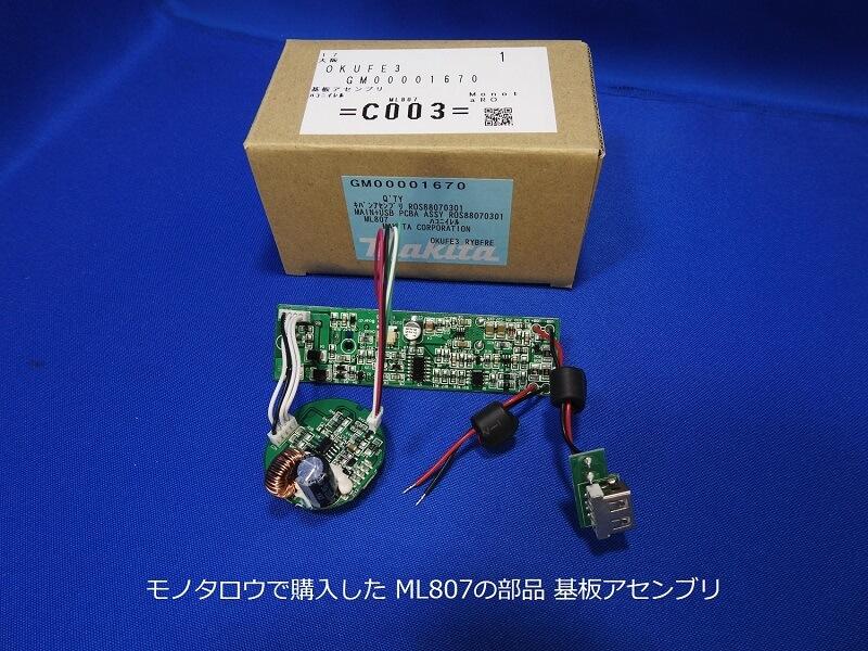 モノタロウに、「 ML807の部品 基板アセンブリ」があったので購入した