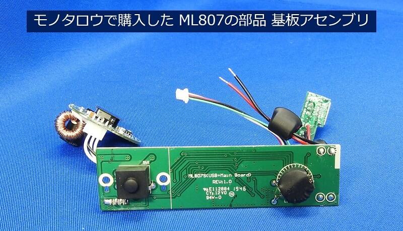 モノタロウで購入した ML807の部品 基板アセンブリ