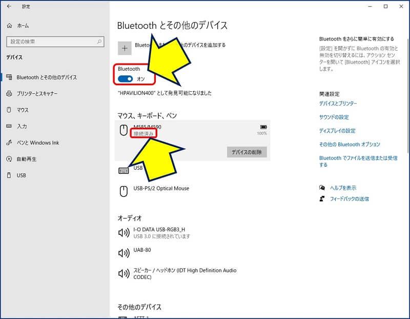 Windows10 での「Bluetooth とその他のデバイス」の状態
