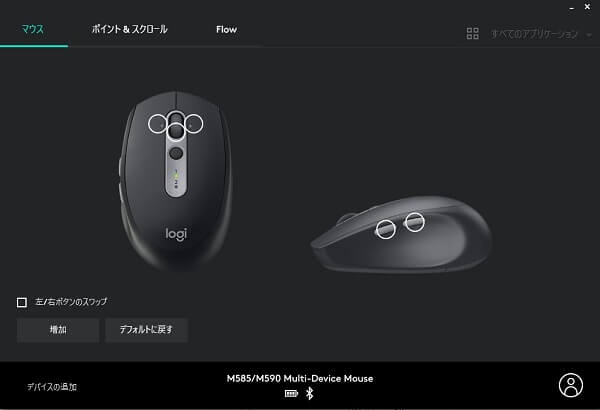 マウスの各種設定が出来る画面が立ち上がる