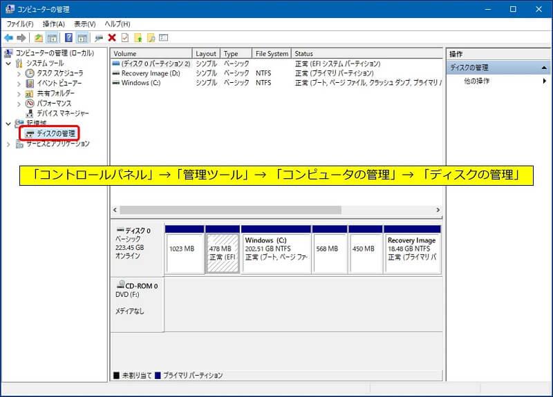 「コントロールパネル」→「管理ツール」→ 「コンピュータの管理」→ 「ディスクの管理」で、システムディスクの状態を調べる
