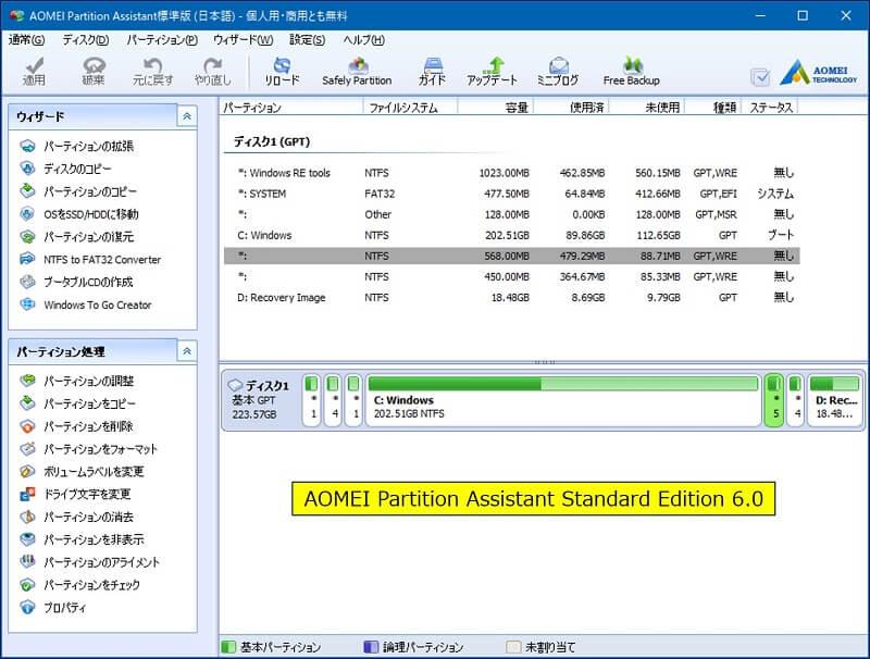 「AOMEI Partition Assistant」を使って、システムディスクの状態を調べる