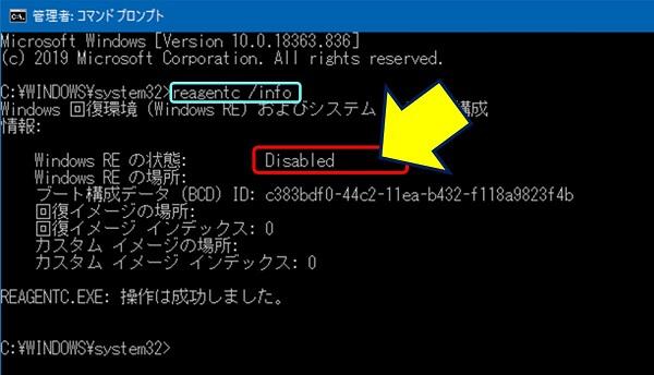「コマンドプロンプト(管理者)」で、「reagentc /info」というコマンド入力して、Windows RE の状態を調べてみる
