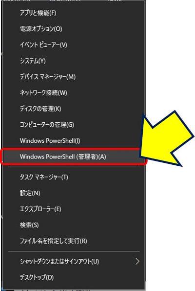 コマンドプロンプト(管理者)を使うより、スタート ボタンを右クリックして出てくる、Windows PowerShell(管理者)のが早いので、こちらを使う