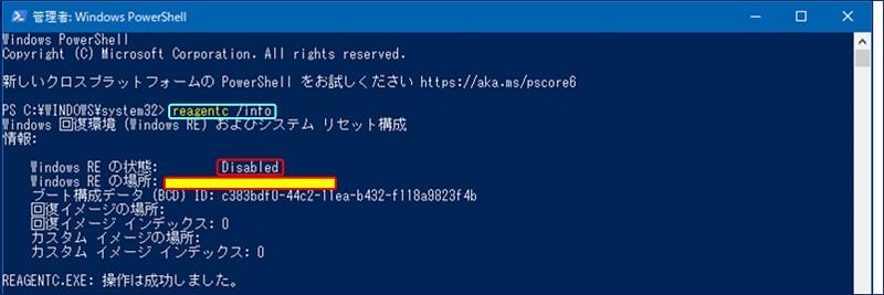 「reagentc /info」コマンドで、Windows RE の状態を確認すると、Windows REの状態が「Disable」、場所が「空欄」になっている