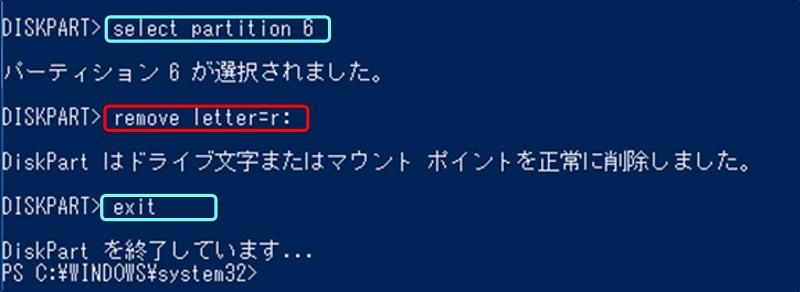 「remove letter=r:」で、ドライブレターを外し、 「exit」で、Diskpartモードを終了する