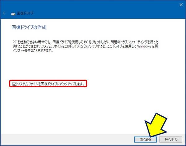 「システムファイルを回復ドライブにバックアップします。」にチェックを入れ、「次へ」をクリックする
