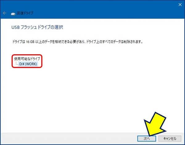 USBドライブを確認して、「次へ」をクリックする